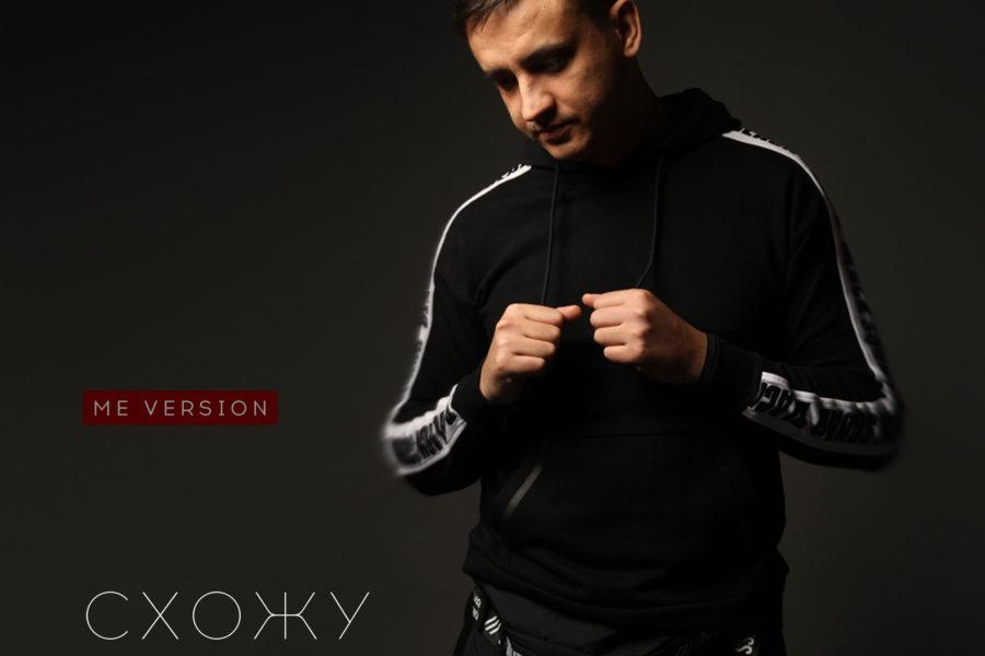 Selivanov — Схожу с ума (ME Version)
