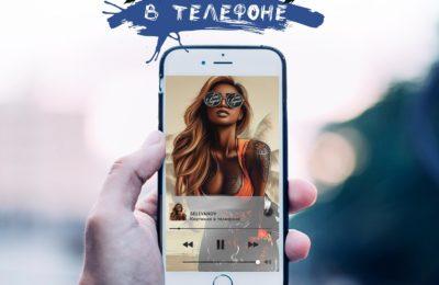 Selivanov — Картинка в телефоне