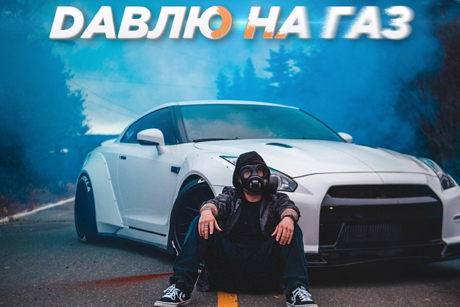 Selivanov — Давлю на газ