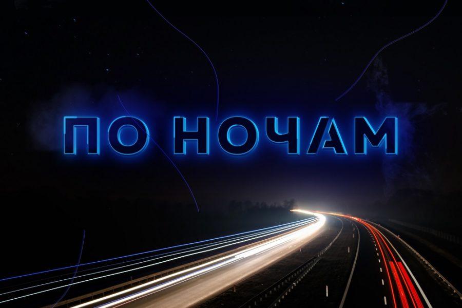 Selivanov — По ночам