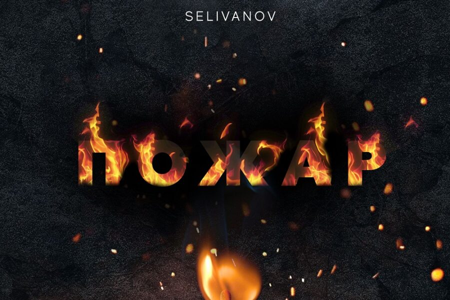 Selivanov — Пожар