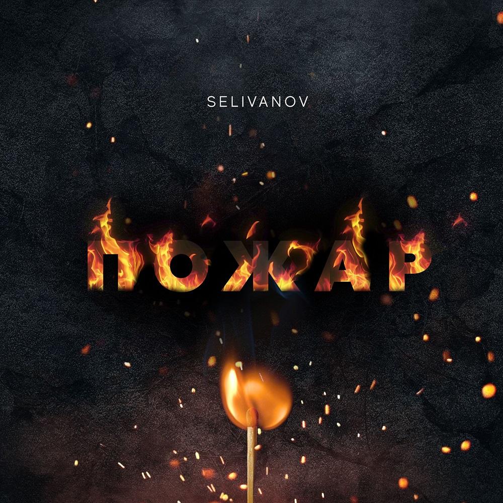 Selivanov - Пожар