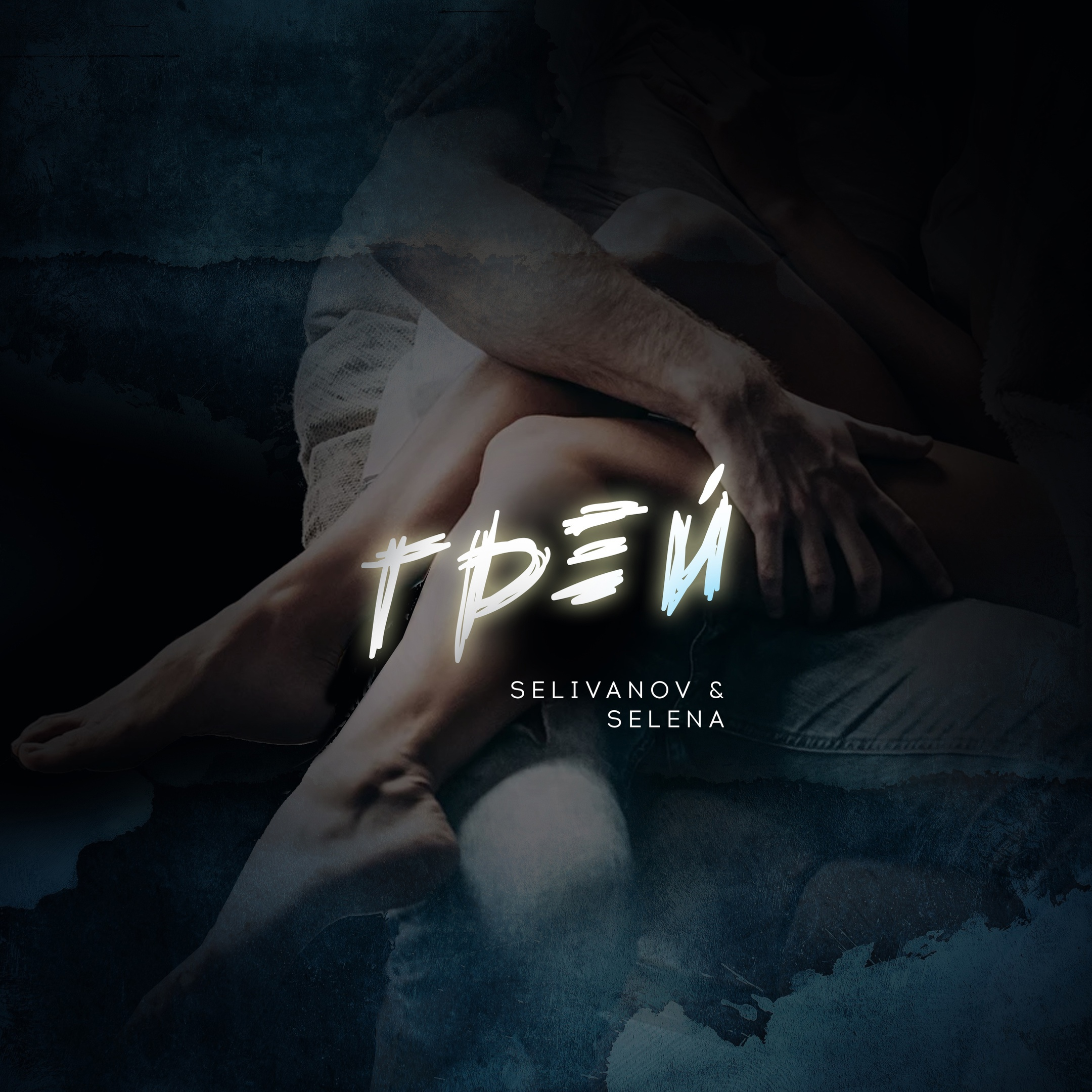 Selivanov feat Selena - Грей