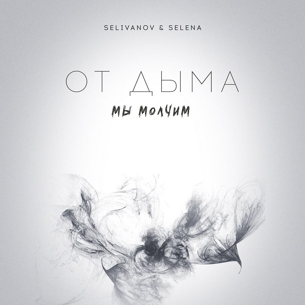 Selivanov feat Selena от дыма мы молчим
